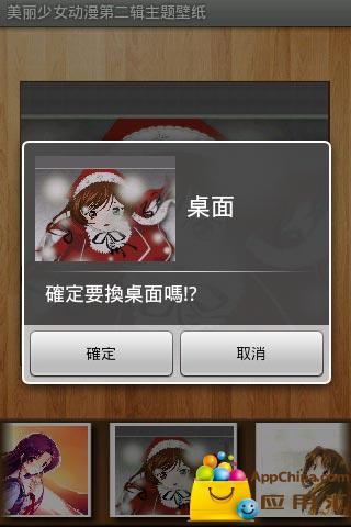 美丽少女动漫第二辑主题壁纸 個人化 App-愛順發玩APP