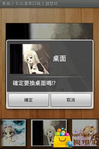 美丽少女动漫第四辑主题壁纸 個人化 App-愛順發玩APP