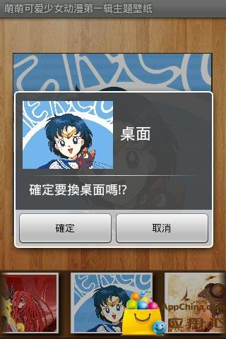 萌萌可爱少女动漫第一辑主题壁纸 個人化 App-癮科技App