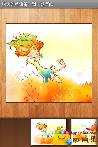 秋天的童话第一辑主题壁纸