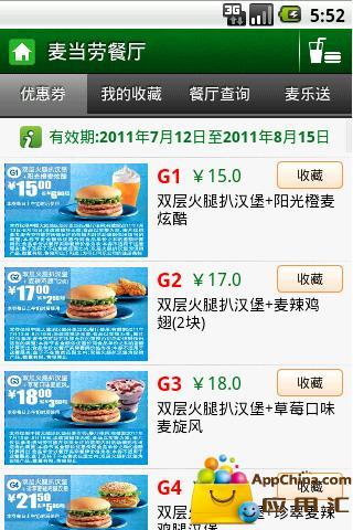 麦当劳餐厅 优惠券截图0
