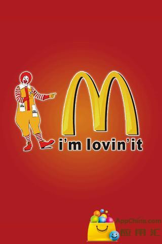 麦当劳餐厅 优惠券截图4
