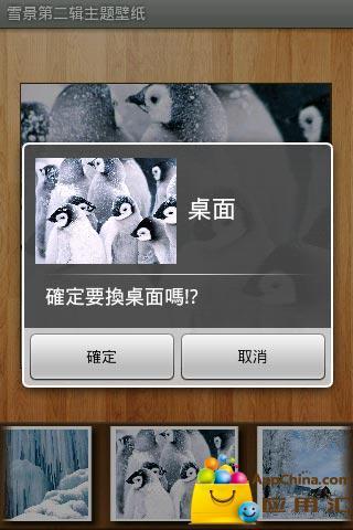 雪景第二辑主题壁纸截图1