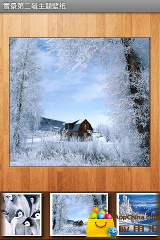 雪景第二辑主题壁纸截图2