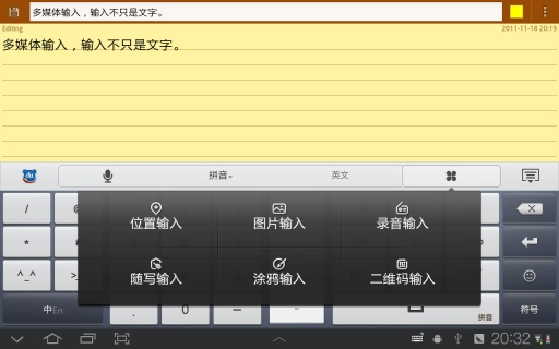 百度輸入法HD for Pad