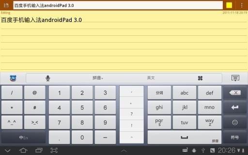 百度输入法HD for Pad截图1