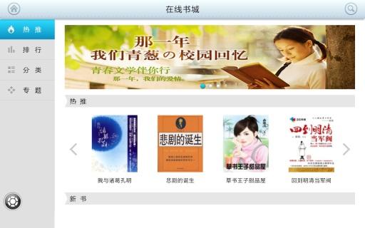 苏宁阅读HD|玩書籍App免費|玩APPs