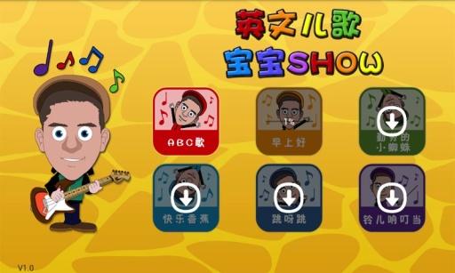 英文儿歌宝宝Show