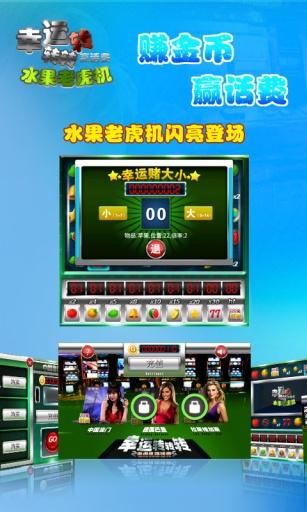 幸运水果老虎机|玩益智App免費|玩APPs