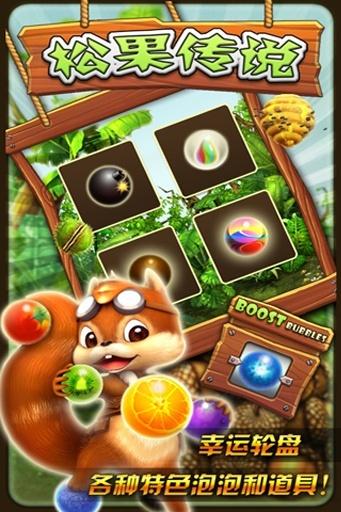 玩免費益智APP|下載松鼠泡泡龙 官方版 app不用錢|硬是要APP