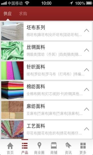 玩免費購物APP|下載中国布料网 app不用錢|硬是要APP