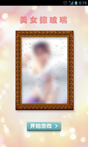 美女擦玻璃截图3