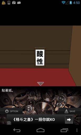 逃脱游戏:收信人的坟墓截图4