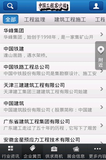 中国家居商城App Ranking and Store Data | App Annie