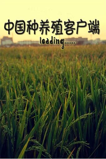 中国种养殖