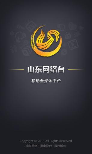 山东网络台