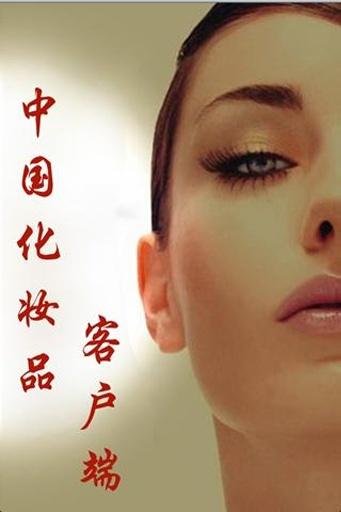 中国化妆品客户端