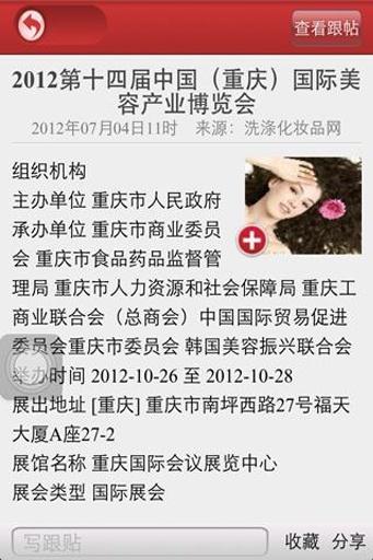 中国化妆品客户端 生活 App-愛順發玩APP