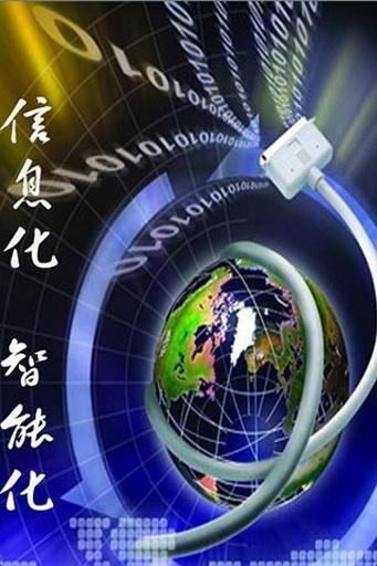 中国物联网客户端|玩生活App免費|玩APPs