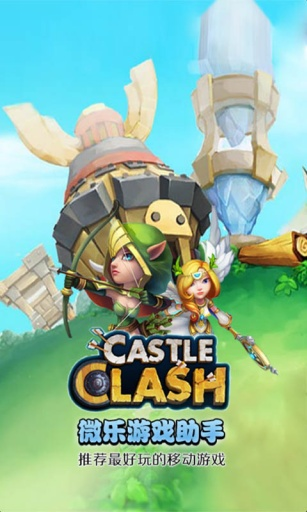 城堡争霸微乐游戏助手