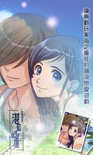 恋爱物语 湛蓝的回忆截图3