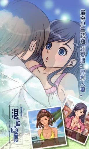 恋爱物语 湛蓝的回忆截图4