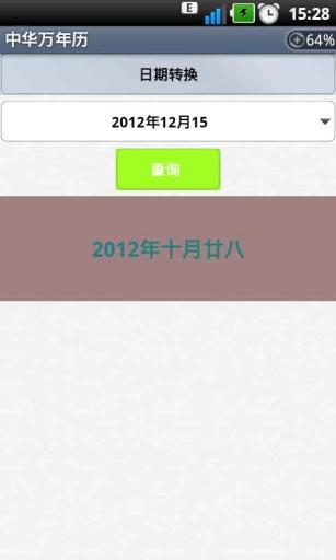 中華萬年曆Pad-日曆農曆天氣節日日程 - 1mobile台灣第一安卓 ...
