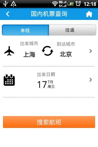 玩免費生活APP|下載商旅管家 app不用錢|硬是要APP
