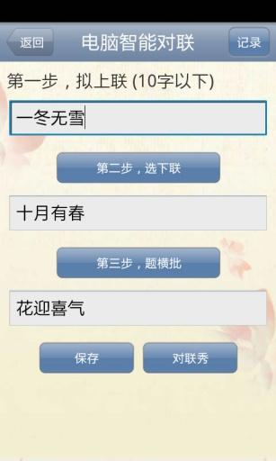 名家对联大全 生活 App-愛順發玩APP