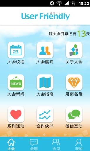 玩免費生產應用APP|下載UXPA年会 app不用錢|硬是要APP