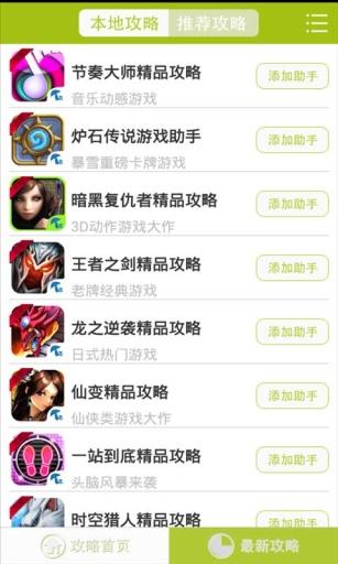 炉石传说精品攻略|玩遊戲App免費|玩APPs