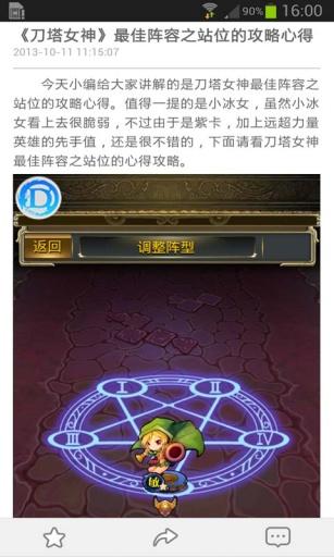 魔方攻略 刀塔女神 遊戲 App-愛順發玩APP