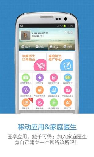 玩生活App|诊疗助手免費|APP試玩