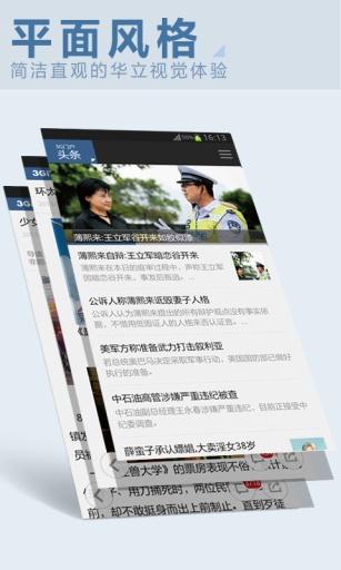 3G门户体育- Google Play Android 應用程式