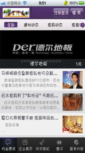 中国装修建材客户端截图1