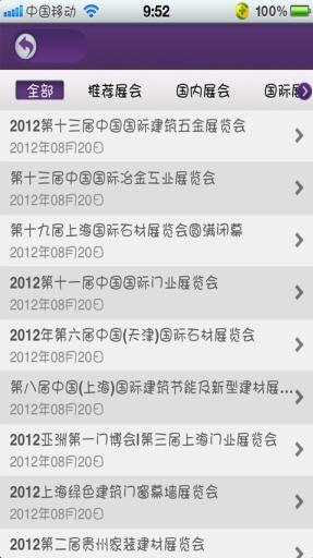 中国装修建材客户端截图2