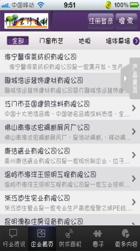 中国装修建材客户端截图3