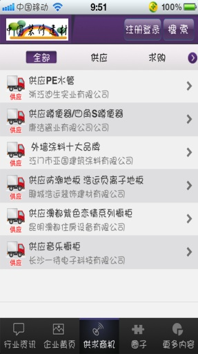中国装修建材客户端截图4
