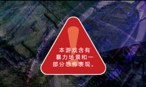 恐怖物语 汉化版