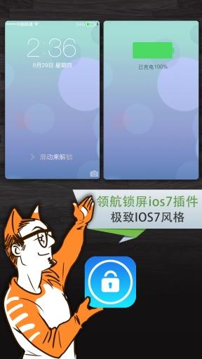 領航通知iOS7