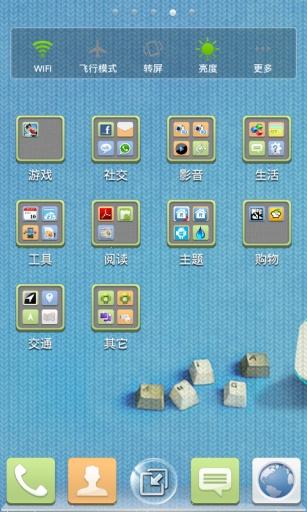 RUI手机主题-Win8主题 工具 App-癮科技App
