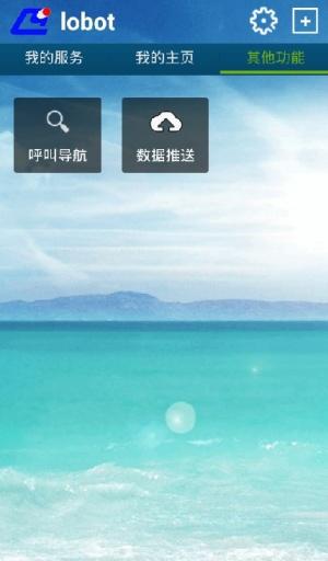 lobot 遊戲 App-愛順發玩APP