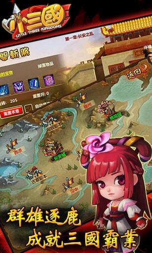 玩網游RPGApp|小三国免費|APP試玩