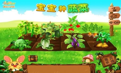 宝宝种蔬菜-傲贝儿童百科截图1