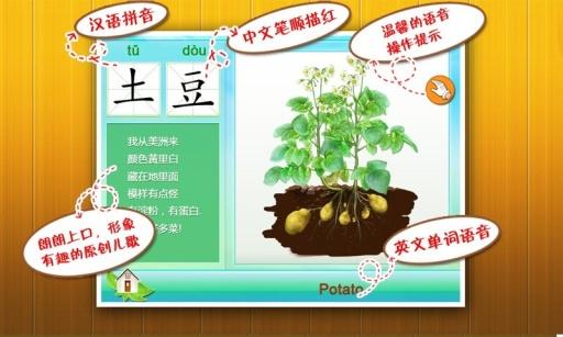 宝宝种蔬菜-傲贝儿童百科截图3