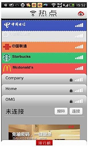 WiFi热点截图2