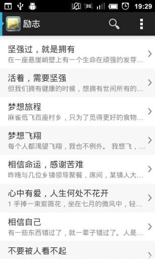 【免費書籍App】励志短文-APP點子