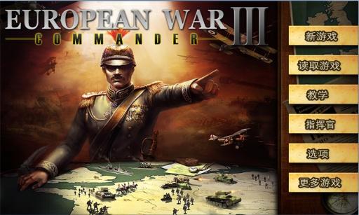 欧陆战争3 1.3.1 高清图片