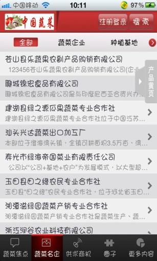 中国蔬菜客户端截图3