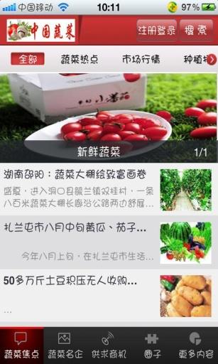中国蔬菜客户端截图4